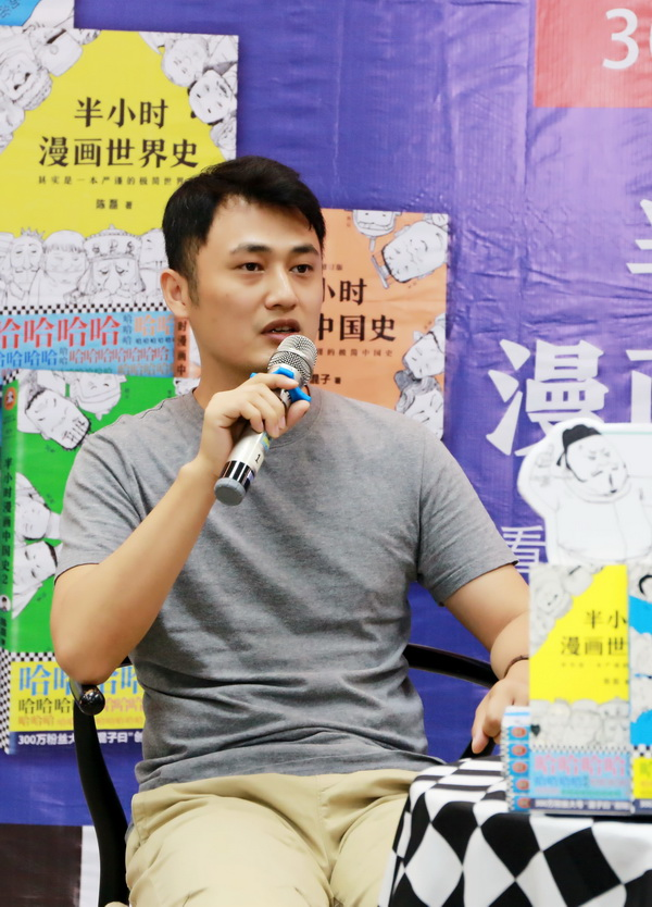 """专访 """"二混子""""陈磊:下一本漫画有关经济学"""