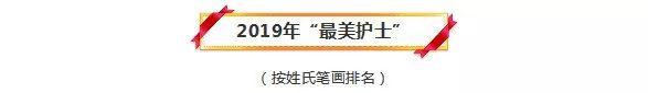 """《秒速快三网上投注》_今日揭晓!九江1人入选2019江西""""最美医生、最美"""
