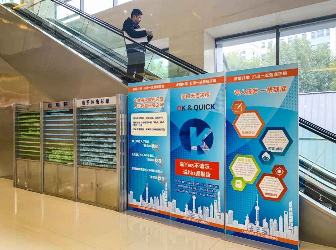 浦东企业服务中心,采取多种举措优化营商环境。