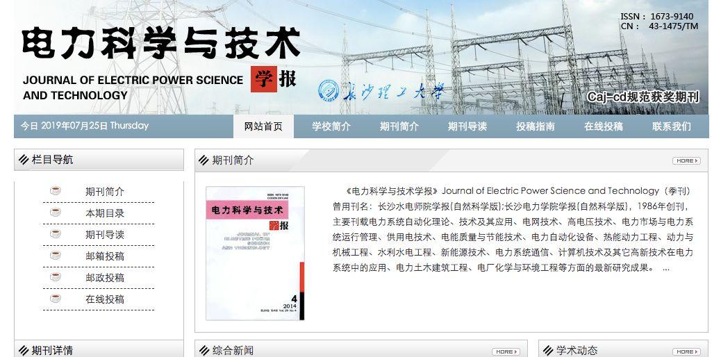电力科学与技术学报截图