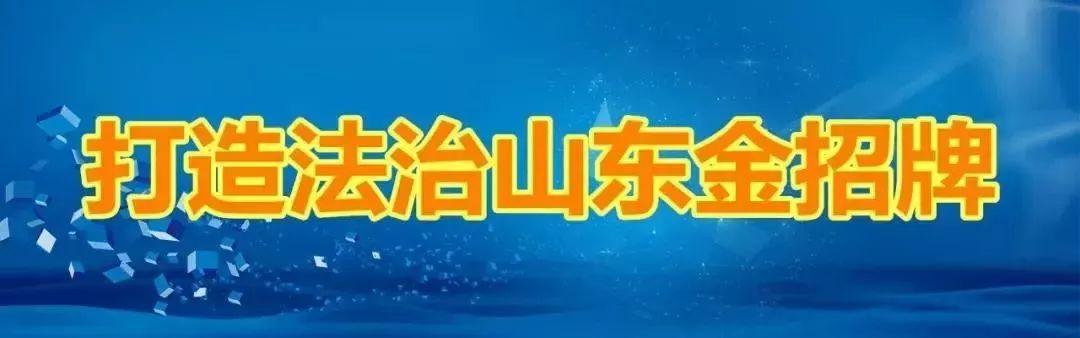 江苏省司法厅考察团来鲁考察公