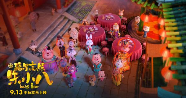 《福星高照朱小八》中秋上映:猪八戒人间历险