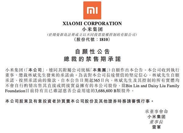 林斌谈套现3.7亿港元:对小米有信心,未来一年不再减持_亚博