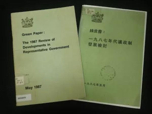 1987年《代议制改革绿皮书》
