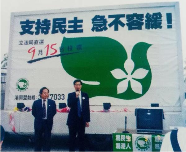 1991年,李柱铭、何俊仁呼吁立法局直选