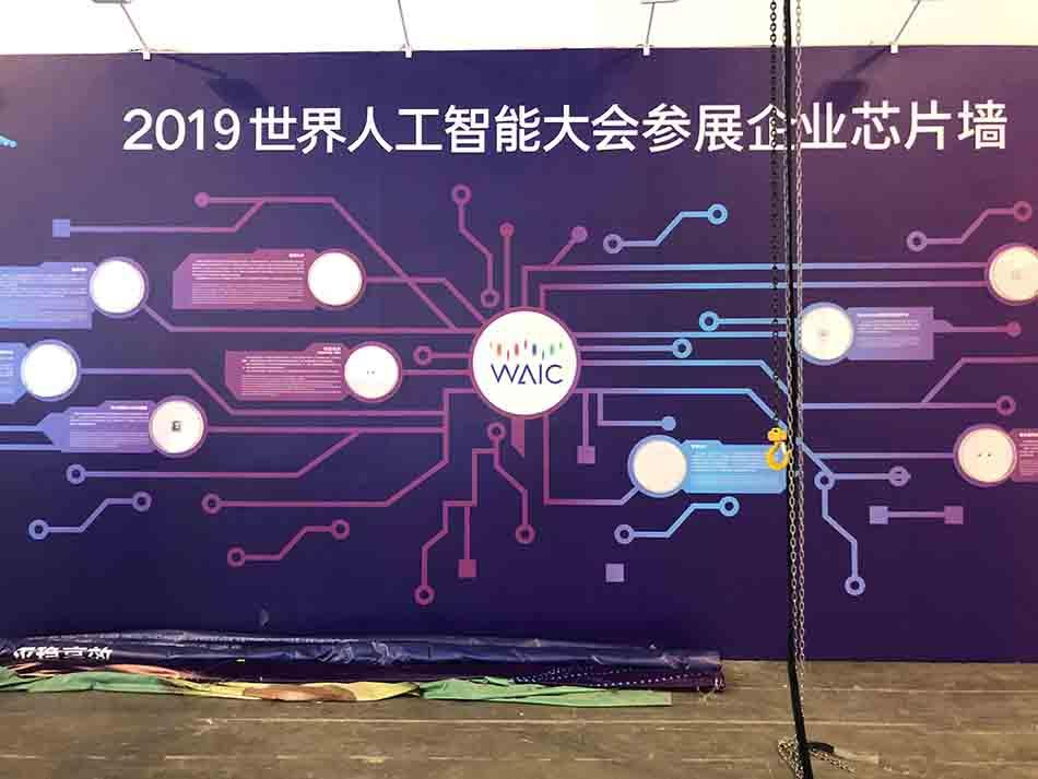 探营人工智能大会:华为高通平头哥齐聚,十款新品登上芯片墙