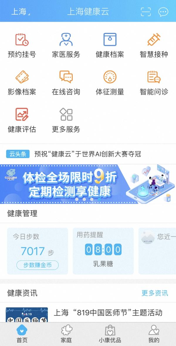 这么神奇吗?这款APP有上海一、二、三级医院的统一号源池