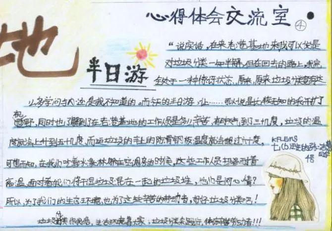 防范非法集资宣传提示,知道垃圾分类有多重要吗?上海生活垃圾科普展