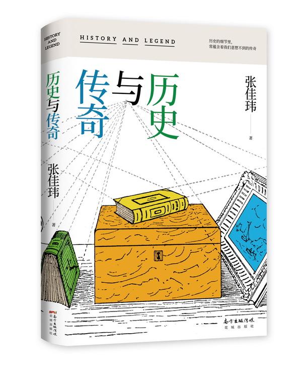 张佳玮《历史与传奇》:传奇里的英雄在历史里中了一枪