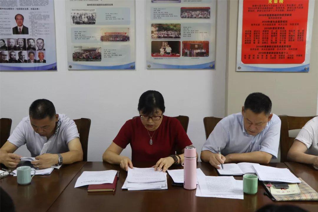 里皮離開國足時間,民革湖州市委會召開七屆十三次會議(擴大)暨