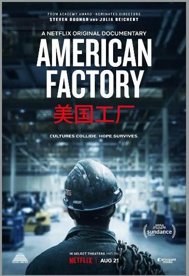 纪录片《美国工厂》海报。