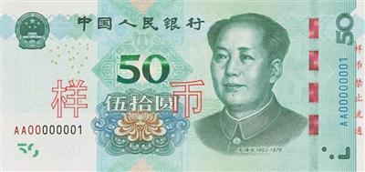 50元2019年版正面。本文图片 北京青年报