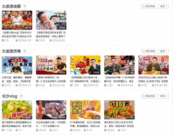 """""""食贫道""""有大量中国各地美食视频"""