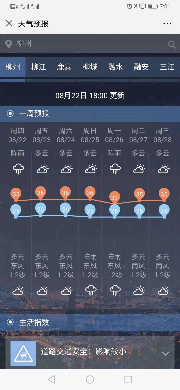 《澳洲快三官网》_柳州今早突迎短时雷雨,网友:融安都下小冰雹