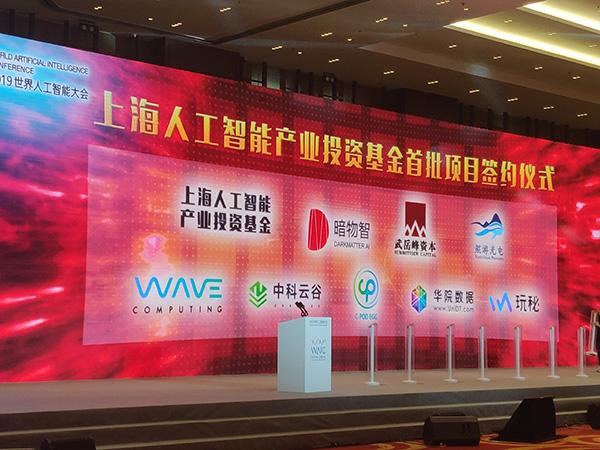 上海人工智能产业投资基金:首期100亿,形成千亿级基金群