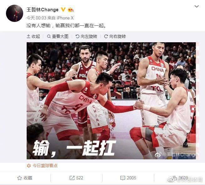 中国男篮齐发声:输,一路扛!别让篮球成为收集暴力的温床