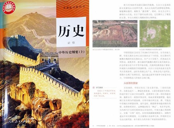 教科书对良渚遗址作为中华五千年文明的实证进