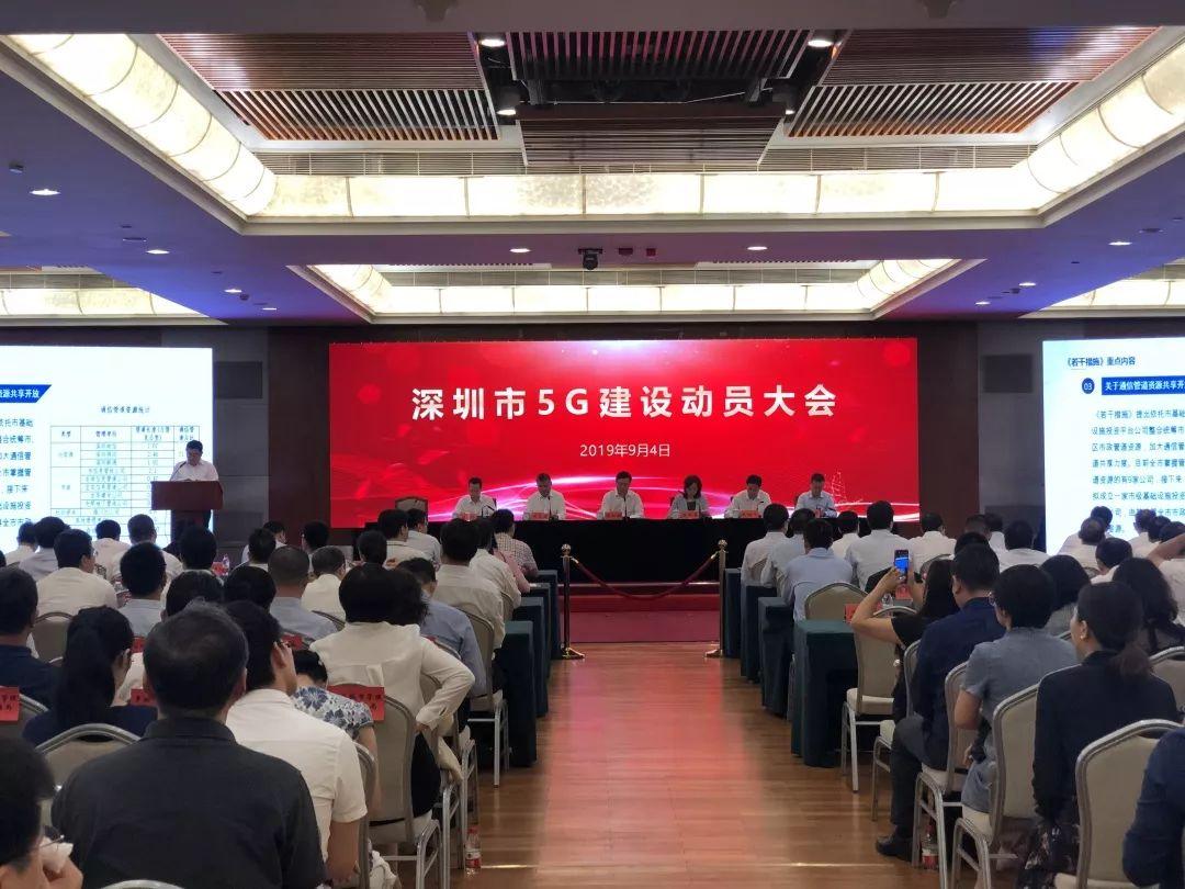 明年8月底实现5G全覆盖!深圳5G建设动员大会还