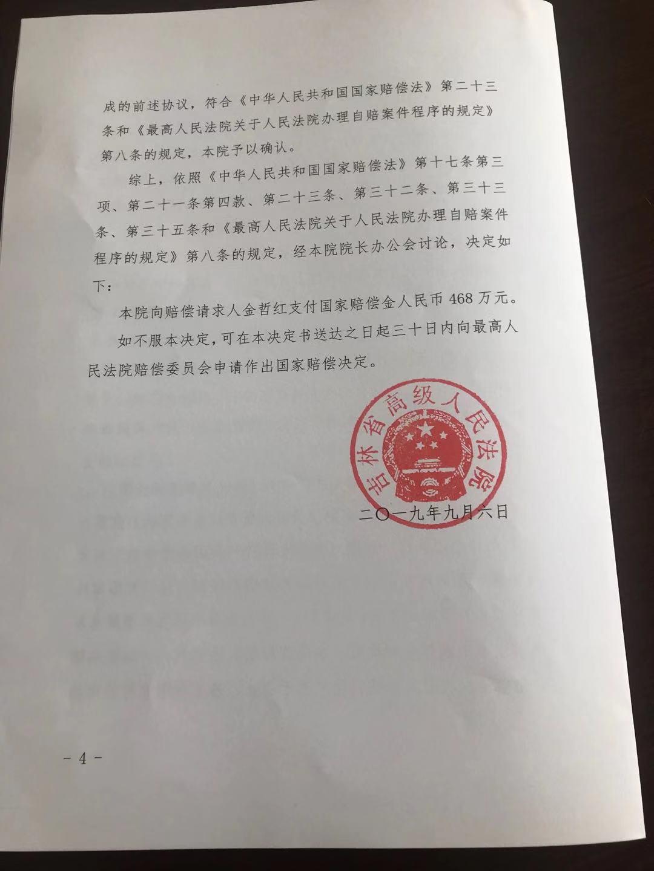 賠償 請求 中国
