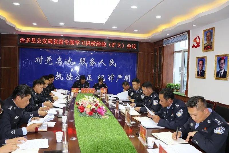 枫桥经验丨治多县公安局召开党组(扩大)会议_江浦高级中学