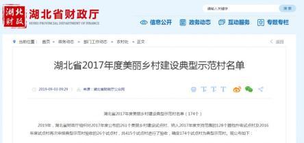 """定啦!荆州这11个村被省里评为""""示范"""",将迎来大"""