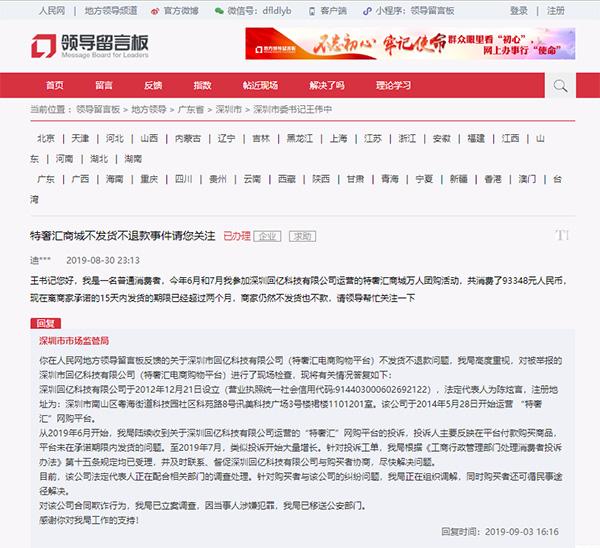 深圳市市场监管局回复消费者。