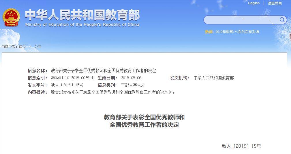 宜昌这些老师、教育惠州卫生学校工作者受到国家级表彰