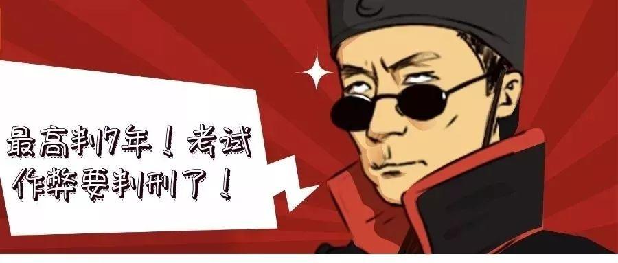 注意!在这些考试中组织作弊,最高将被判7年!广州搬迁 公司
