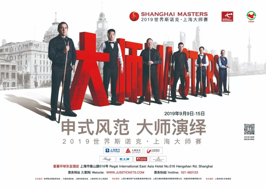 世界斯诺克·上海大师赛宣传海报。