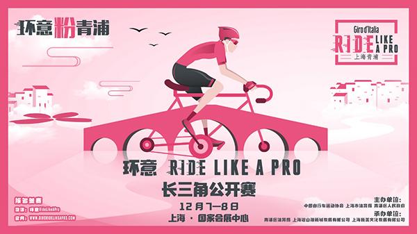 环意RIDE LIKE A PRO长三角公开赛将于12月上海青浦开赛。