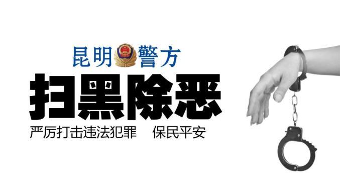【扫黑除恶进行时】五华110@你:举报涉黑涉恶犯罪