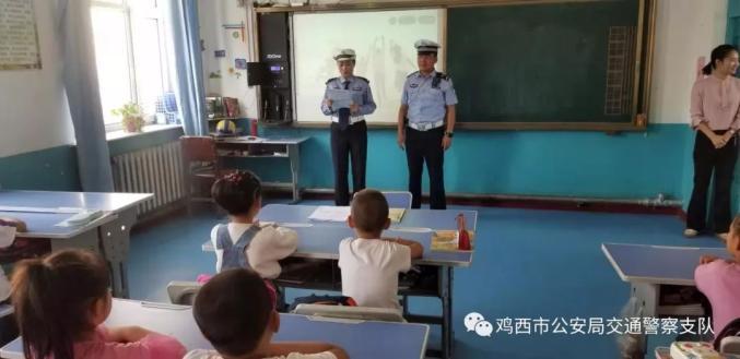 鸡西交警助力开学季 平安伴你成长(七)