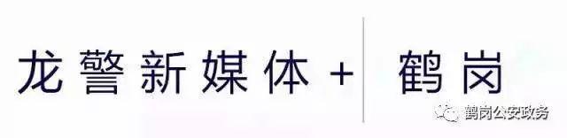 """我赢彩票投注创建""""枫桥式公安派出所""""︱鹤岗市萝北县公安"""
