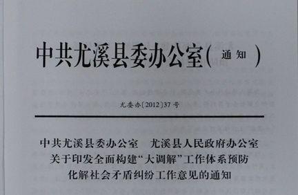 省委政法委牵头专题调研尤溪矛盾纠纷多元化解
