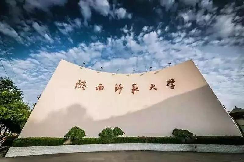 陕西师范大学2020年硕士研究生招生简章发布
