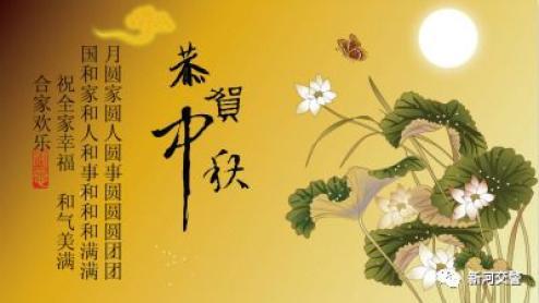 """【服务信息】新河交警发布中秋节期间""""两公布一提示"""""""