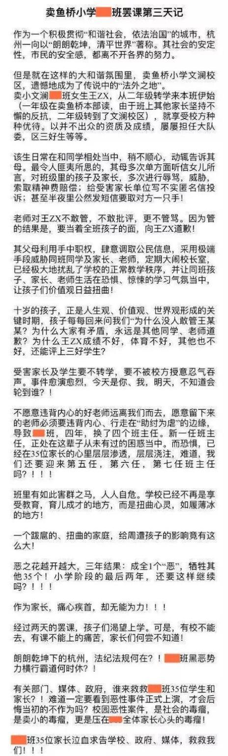一小学生家长辱骂老师、威胁家长,全班罢课三天!学校回应了…