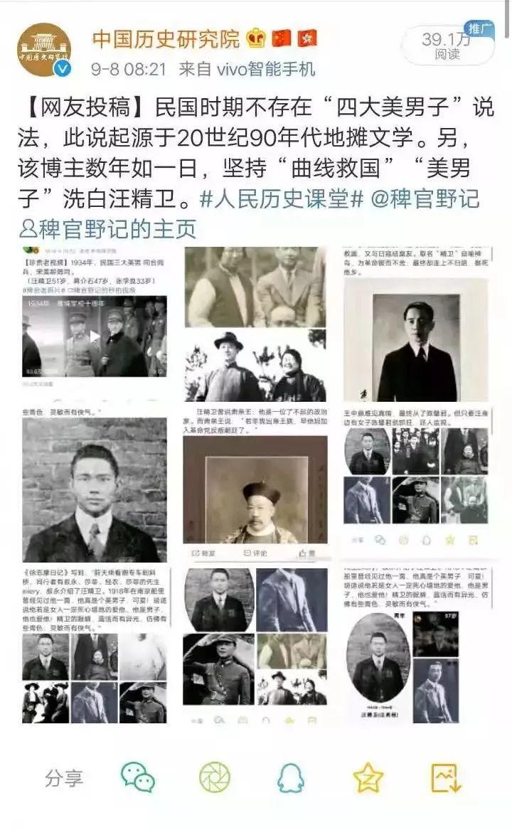 """關于""""民國四大美男子""""圖片"""