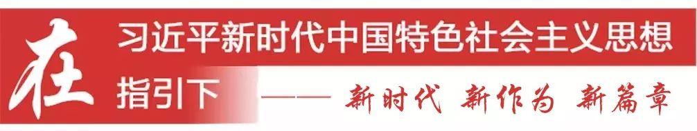 【不忘初心•牢记使命】南皮县各级各部门主题