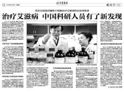 治疗艾滋病,中国科研人员有了新发现