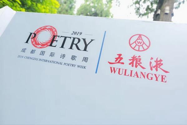 第三届成都国际诗歌周:用诗歌的魅力感召世界
