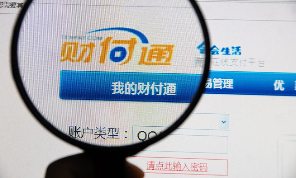 财付通再收央行罚单。? 视觉中国 资料图
