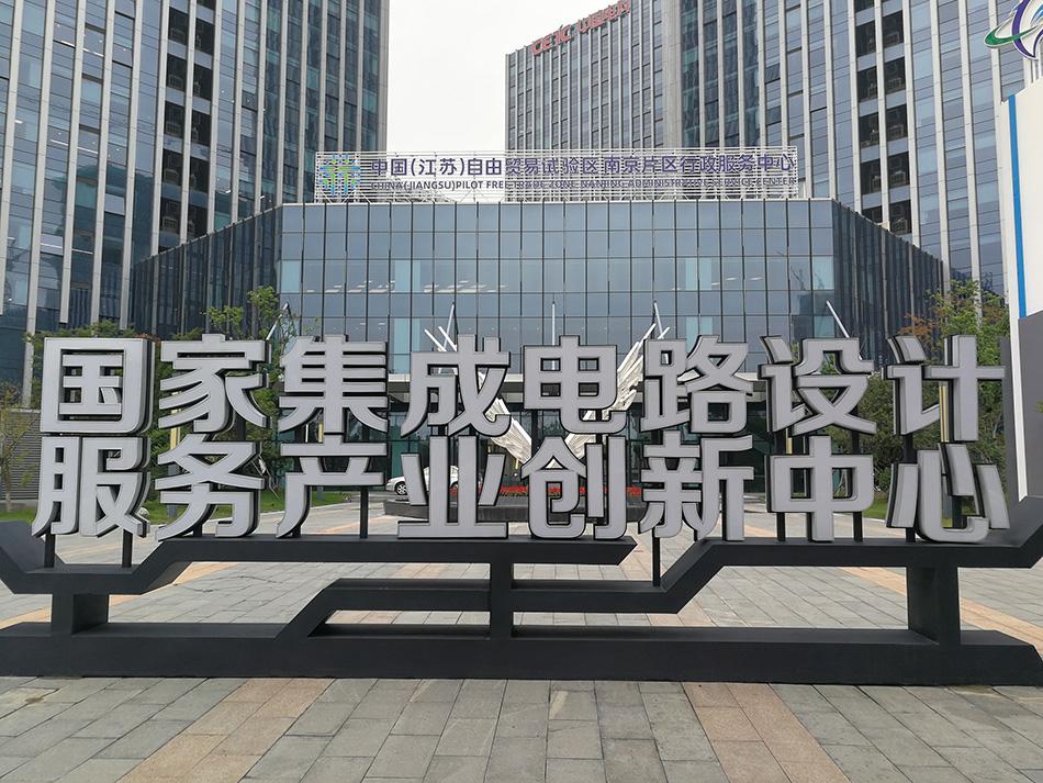 2019年9月3日,位于南京江北新区研创园腾飞大厦的国家集成电路设计服务产业创新中心。 视觉中国 图