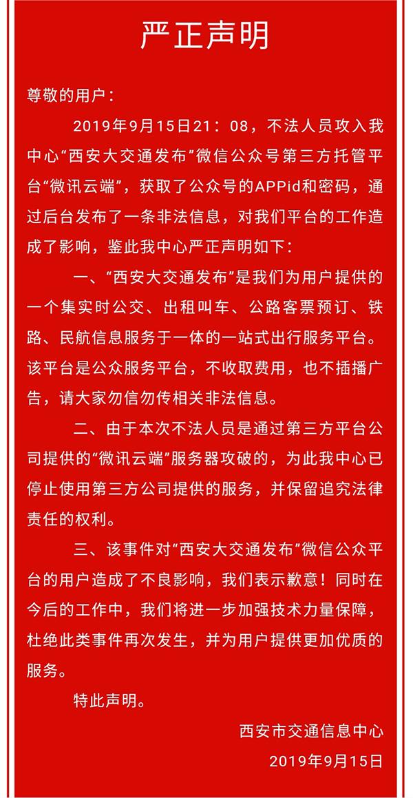 西安市交通信息中心回应微信号发网赌广告:不
