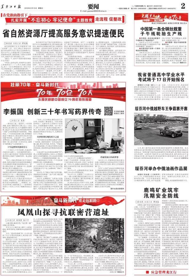 【壮丽70年 奋斗新时代】重走抗联路:凤凰山探公兴搬迁  公司