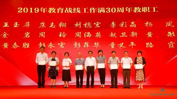党委副书记徐云枢为在教育战线工作满30年教职工颁奖