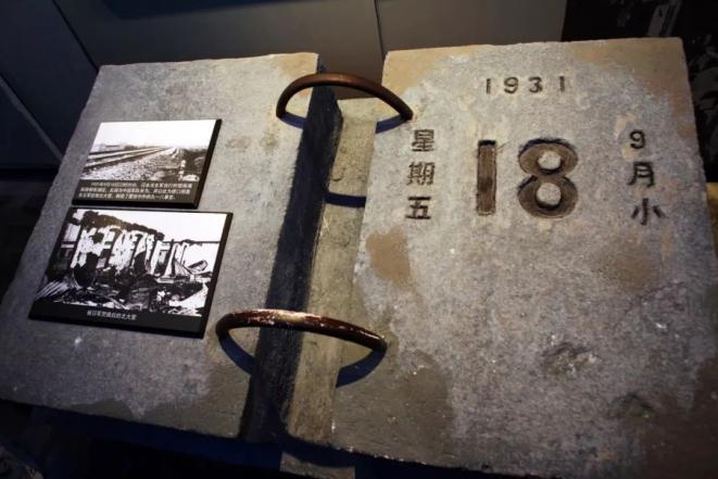 """""""九一八事变""""88周年:勿忘国耻,强我中华!"""