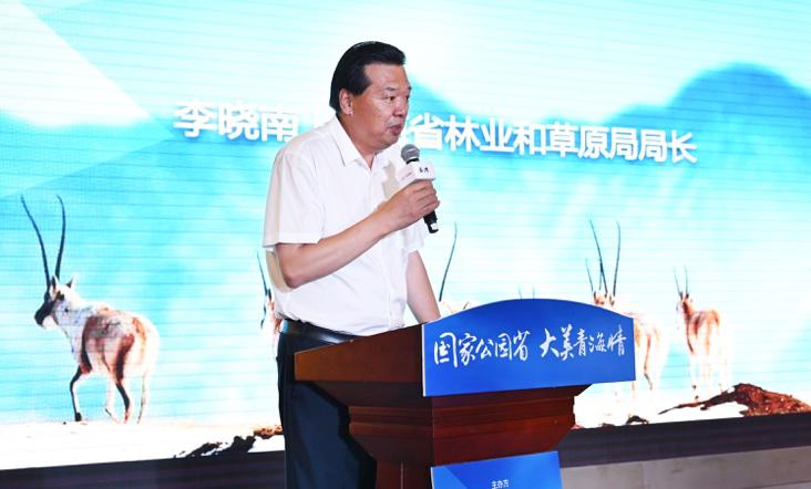 青海省林业和草原局局长李晓南讲话