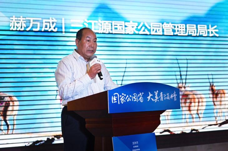 三江源国家公园管理局局长赫万成讲话