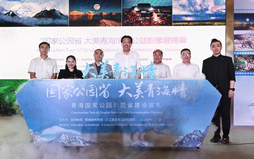 《国家公园省 大美青海情》展览揭幕仪式